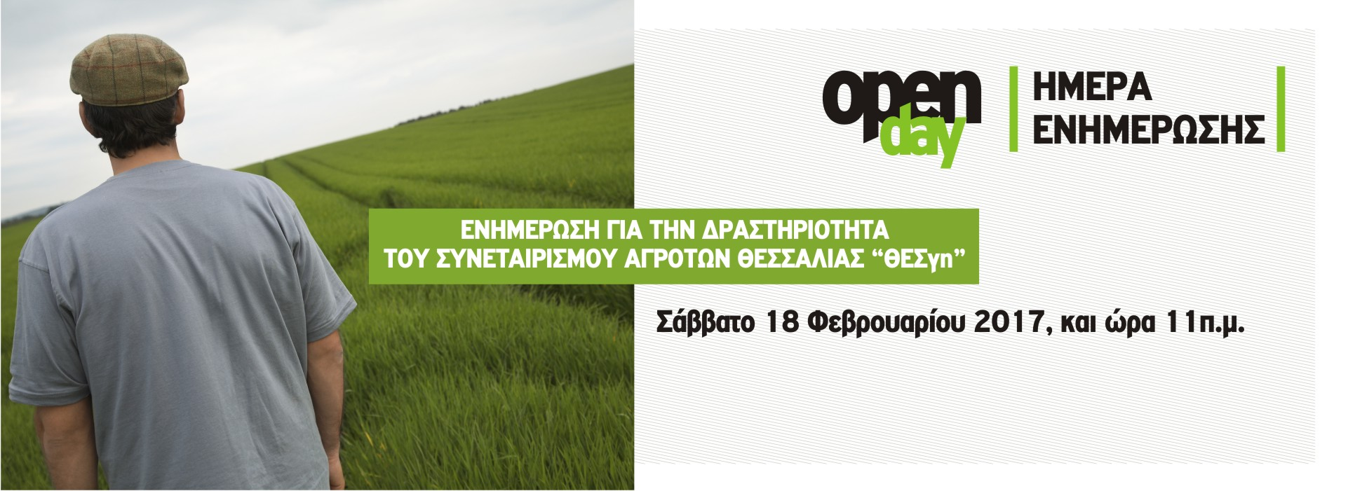 open-day-site